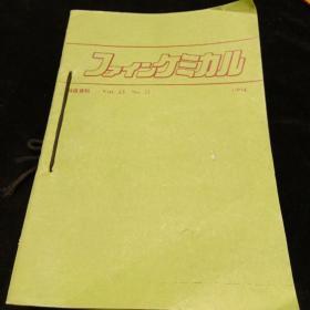 日文原版科技资料20本(1994)