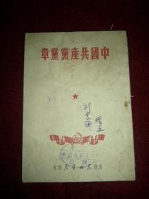 《中国共产党党章》