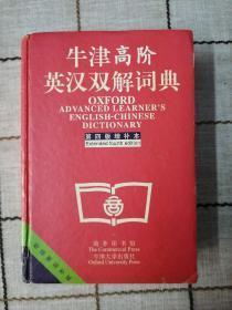牛津高阶英汉双解词典第四版增补本