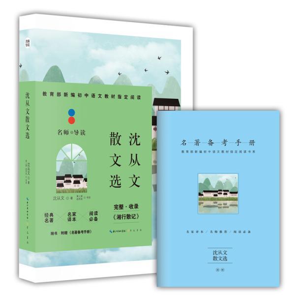 沈从文散文选(附名著备考手册)/教育部新编初中语文教材指定阅读