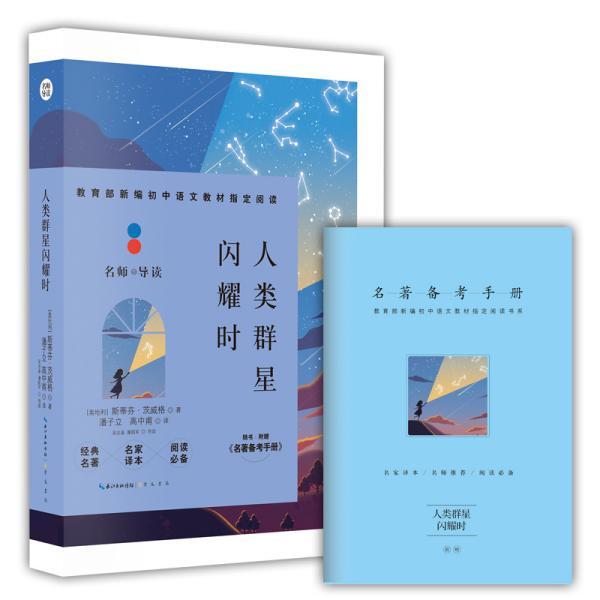 人类群星闪耀时(附名著备考手册)/教育部新编初中语文教材指定阅读