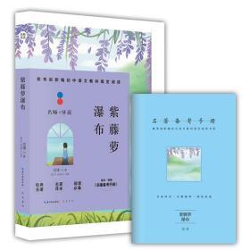 教育部新编初中语文教材指定阅读.名师导读:紫藤萝瀑布
