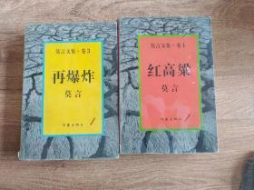 莫言文集.卷1红高粱、卷3再爆炸 2卷合售