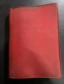 1967年俄文《毛主席语录》