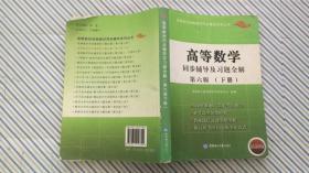 高等数学同步辅导及习题全解:同济六版 下