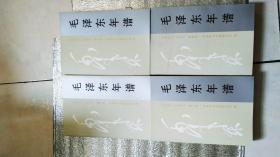 毛泽东年谱(1949-1976)1.2.3.4(4本合售)