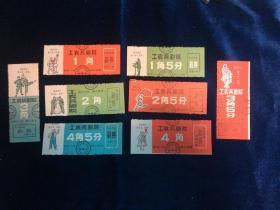 大文革门票:工农兵剧院语录样板戏门票8枚 全(山西阳泉门票)文革期间在全国都非常有特色的门票  品相完好
