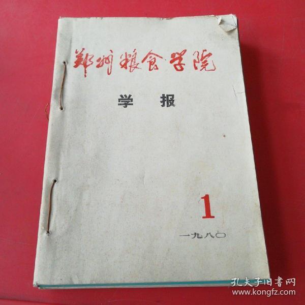 郑州粮食学院学报1980年1、2期、1981年1、2期、1982年1、2、3期共7本合售
