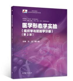 医学形态学实验(组织学与胚胎学分册)(第2版)孔力 谢小薰 9787040521894