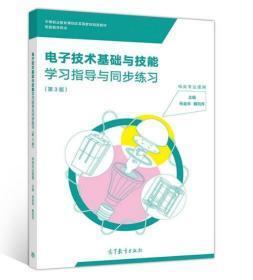 电子技术基础与技能学习指导与同步练习(第3版)张金华 9787040509229