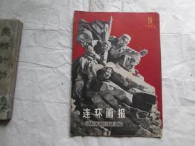 连环画报1975 9