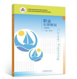 职业生涯规划(第四版) 蒋乃平 9787040522853