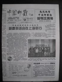 《中国邮戳》2005年第1期