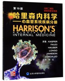 哈里森内科学:心血管系统疾病分册(第19版)