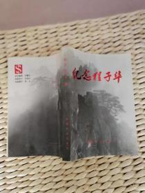 【超珍罕 程子华夫人 张慧女士 签名 钤印 签赠本 有上款】纪念程子华==== 1993年3月 一版一印  5000册