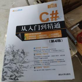 软件开发视频大讲堂:C#从入门到精通(第4版 缺光盘)
