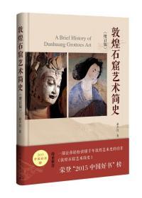 敦煌石窟艺术简史.增订版(精装)