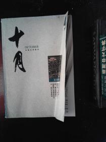 十月 大型文学期刊 2011.4