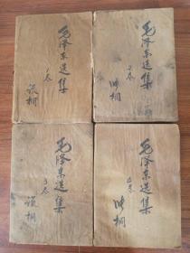 毛泽东选集 四册合售 品相看图