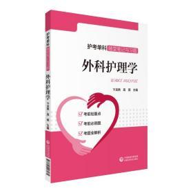 儿科护理学(护考单科随堂笔记与习题)