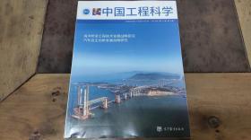 中国工程科学2019.3