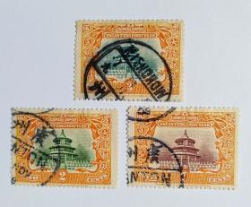 大清宣统登基信销邮票