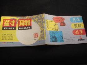 民间对联故事,1988年第2期
