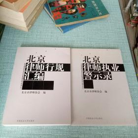 《北京律师行规汇编》/《北京律师执业警示录》北京律师协会行业自律系列丛书之一/2册合售