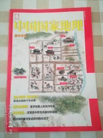 中国国家地理[惠济专刊]