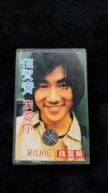 老磁带任贤齐专辑我爱你