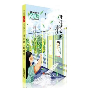 新中国成立70周年儿童文学经典作品集-开往秋天的地铁