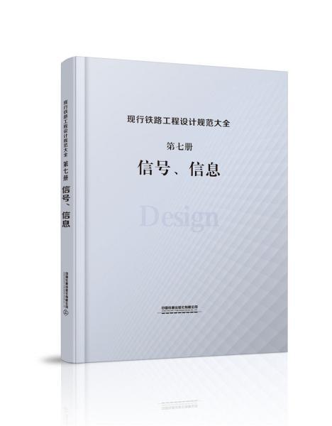 现行铁路工程设计规范大全第七册信号、信息