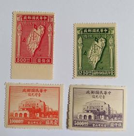 民国邮票 纪24 台湾光复纪念全新邮票