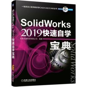 SolidWorks2019快速自学宝典