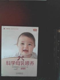 科学母乳喂养