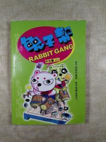 兔子帮8—14