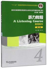 听力教程-教师用书 第三版