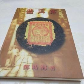 《普洱茶》邓时海著