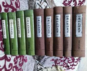 四库术数类丛书    (   1  一    9   )    册       合售