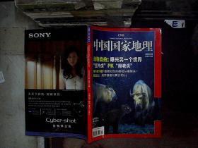 中国国家地理 2008 9.,