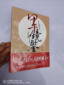 正版现货甲午镜鉴,戴逸,上海远东出版社,9787547608913