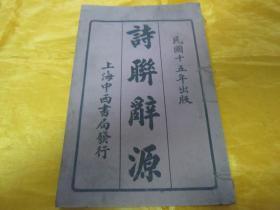 稀见民国老版线装石印本《诗聨辞源》(六大辞源之附),32开线装一册。上海中西书局 民国十五年(1926)五月,线装石印刊行。版本罕见,品如图!