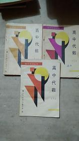 数学学习丛书---高中代数(一.二.三)