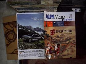 地图(双月刊2011年第2期),