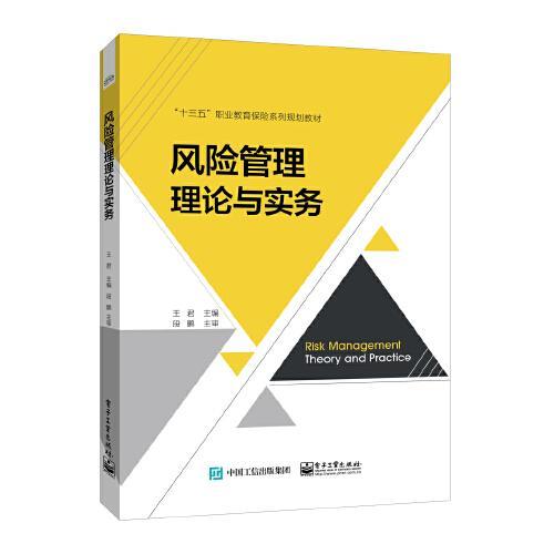 风险管理理论与实务(十三五职业教育保险系列规划教材)