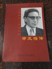 河南省著名藝術家叢書        申鳳梅傳