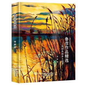 現代名家經典文庫:魯彥作品精選