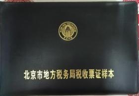 北京市地方税务局税收票证样本