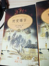野叟曝言:中华古典小说名著普及文库