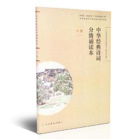 中华经典诗词分级诵读本全六册